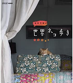 岩合光昭の世界ネコ歩き ハワイ ブルーレイ【NHKスクエア限定商品】
