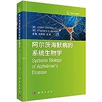 阿尔茨海默病的系统生物学