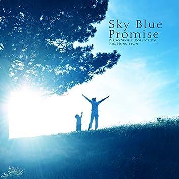 하늘색 약속