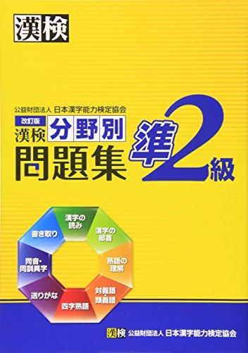 日本漢字能力検定協会『漢検準2級分野別問題集』