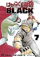 はたらく細胞BLACK(7) (モーニングコミックス)