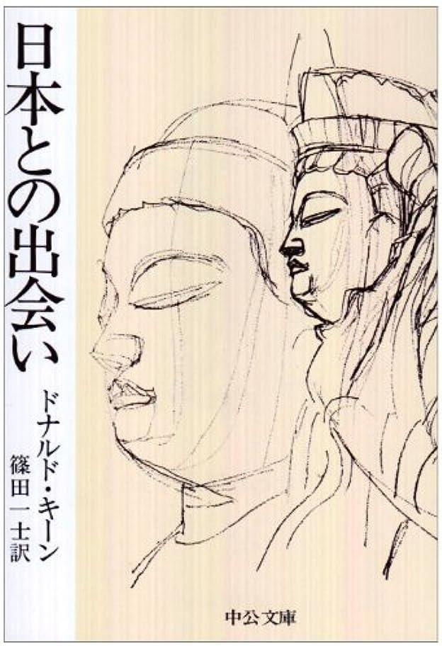 控えるグラム修理可能日本との出会い (中公文庫)