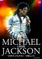 マイケル・ジャクソン:トリビュート [DVD]