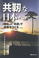 「共靱」な日本へ―「自立」と「共創」で未来をつくる