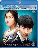 サメ ~愛の黙示録~ BD-BOX2<コンプリート・シンプルBD...[Blu-ray/ブルーレイ]