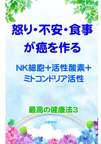 怒り・不安・食事が癌を作る NK細胞と活性酸素とミトコンドリア活性 最高の健康法3