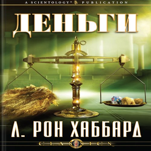 Money (Russian Edition) cover art
