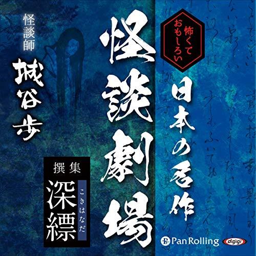 『怖くておもしろい 日本の名作怪談劇場 撰集 深縹(こきはなだ)』のカバーアート