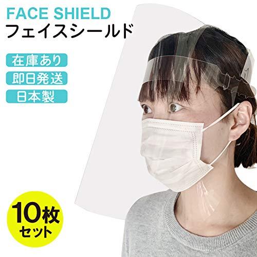 【在庫あり】 日本製 フェイスシールド 男女兼用 フェイスガード フェイスカバー クリア 水洗い可 透明 軽量 face shield 調整可能 (10)