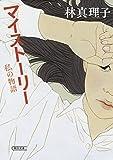 マイストーリー 私の物語 (朝日文庫)