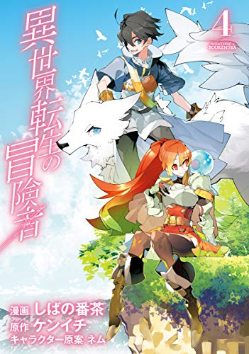 異世界転生の冒険者 4巻 (マッグガーデンコミックスBeat'sシリーズ)