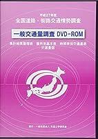 DVD>一般交通量調査DVDーROM 平成27年度―全国道路・街路交通情勢調査 (<DVDーROM>)