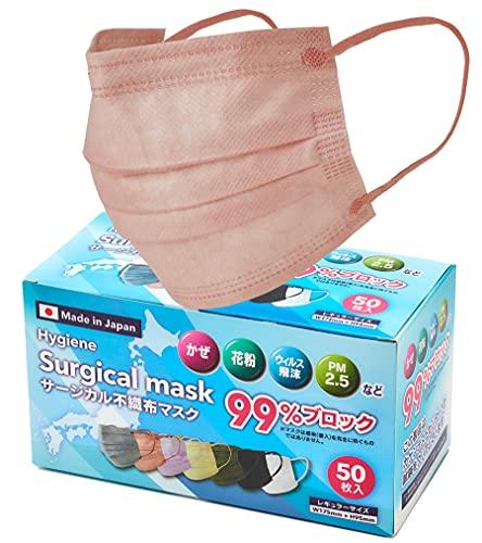 Amazon限定ブランド日本製 カラーマスク ピンク色 不織布マスク 99%カード 個包装 50枚 日本製 三層構造九州工場直販 使い捨てマスク 日本国内カケンテスト認証済日本製不織布マスク (ピンク)