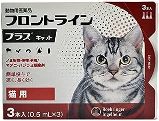 【動物用医薬品】ベーリンガーインゲルハイム アニマルヘルスジャパン フロントライン プラス キャット 猫用 0.5mL×3本入