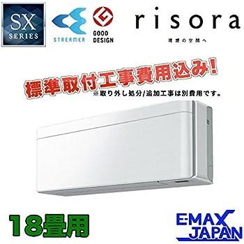 【標準取付工事費込み】ダイキンエアコン 18畳用 risora(リソラ) SXシリーズ S56VTSXP-F AN56VSP同等機種