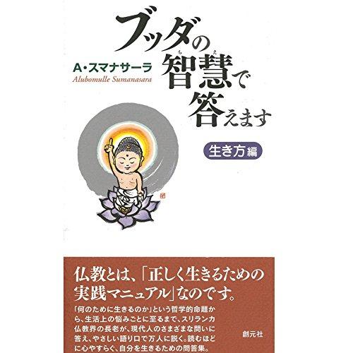 『ブッダの智慧で答えます 生き方編』のカバーアート