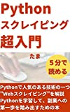Introduction to Python Web Scraping: For those of you who want to take the first step in learning web scraping using Python Learning the Python programming language series (Japanese Edition)