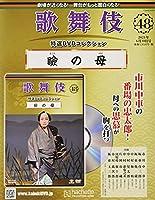 歌舞伎特選DVDコレクション全国版(48) 2021年 6/30 号 [雑誌]