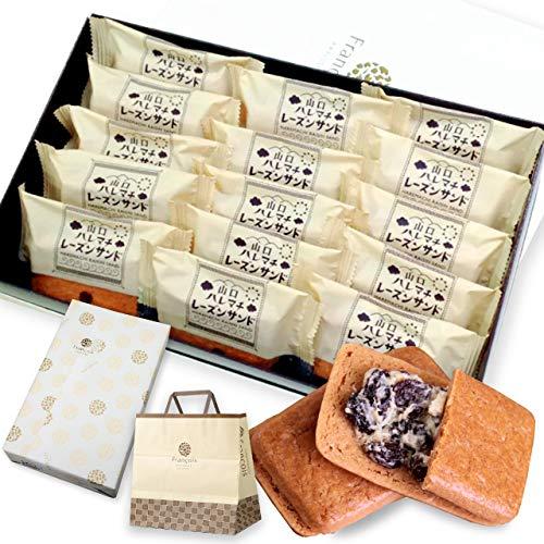 レーズンバターサンド 15個入 手提げ紙袋付き [冷] お菓子 ギフト 詰め合わせ 個包装