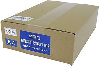 【特厚口】上質紙 110kg (日本製紙NPI上質) (A4 500枚)
