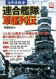 連合艦隊軍艦列伝―太平洋戦争 (別冊宝島 1448)