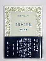 高野公彦歌集 (短歌研究文庫)