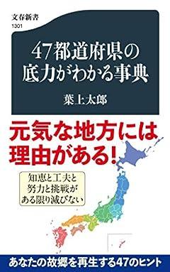 47都道府県の底力がわかる事典 (文春新書 1301)
