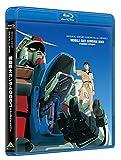 U.C.ガンダムBlu-rayライブラリーズ 機動戦士ガンダム0083 STARDUST MEMORY[BCXA-1479][Blu-ray/ブルーレイ]