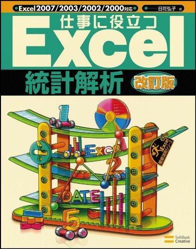 仕事に役立つExcel 統計解析 改訂版 仕事に役立つ (Excel徹底活用シリーズ)