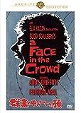 群衆の中の一つの顔[DVD]
