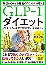 無理なくやせる秘密の「やせホルモン」GLP-1ダイエット