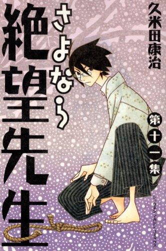 さよなら絶望先生(11) (講談社コミックス)の詳細を見る