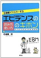 2週間でマスターするエビデンスの読み方・使い方のキホン―すぐにできるEBM実践法