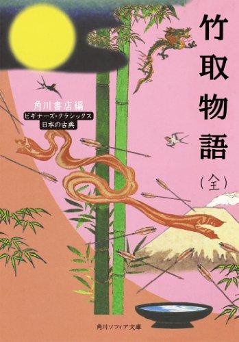 竹取物語(全) ビギナーズ・クラシックス 日本の古典 (角川ソフィア文庫)