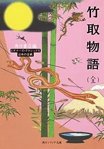 ビギナーズ・クラシックス 日本の古典 3巻 表紙画像