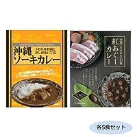 ご当地カレー 沖縄ソーキカレー&紅あぐーカレー 各5食セット