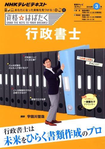 行政書士 2012年3月 (NHK資格☆はばたく)