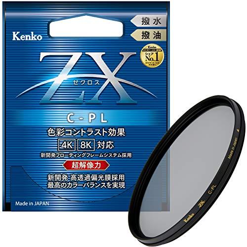 Kenko PLフィルター ZX サーキュラーPL 67mm 高透過偏光膜採用 撥水・撥油コーティング フローティングフレームシステム 547625