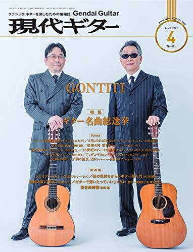 現代ギター 2021年4月号 (2021-03-31) [雑誌]