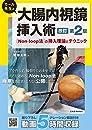 カール先生の大腸内視鏡挿入術  Non-loop法の挿入理論とテクニック  第2版