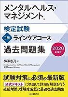 518asP8RWIL. SL200  - メンタルヘルスマネジメント検定 01