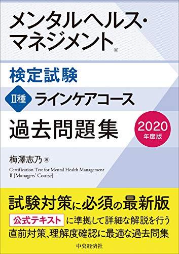 メンタルヘルス・マネジメント検定試験 II種ラインケアコース 過去問題集<2020年度版>