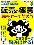 tenbainogokui fukugyoojutu: tenbaiyaawa kuzu (Japanese Edition)