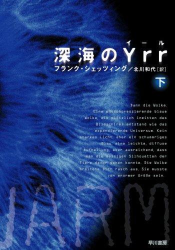 深海のYrr 〈下〉 (ハヤカワ文庫 NV シ 25-3)