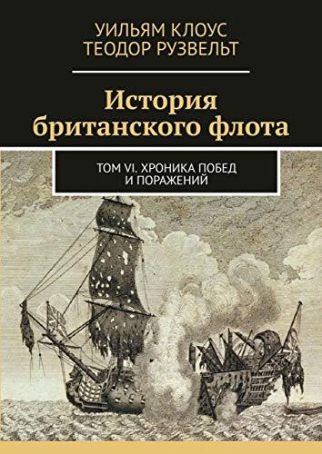 История британского флота: Том VI. Хроника побед ипоражений (Russian Edition)