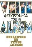 ホワイトアルバム (週刊少年マガジンコミックス)