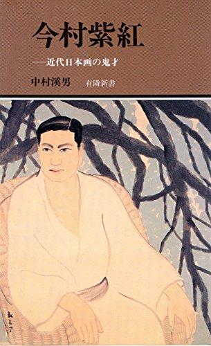 今村紫紅 ―近代日本画の鬼才 (有隣新書47)の詳細を見る