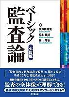ベーシック監査論(七訂版)