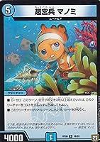デュエルマスターズ DMRP06 16/93 超宮兵 マノミ (レア) 逆襲のギャラクシー 卍・獄・殺!! (DMRP-06)