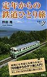 定年からの鉄道ひとり旅 (洋泉社新書y)